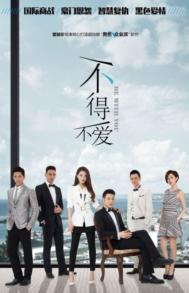 Be With You 2017 Chinese Drama Chines Drama Wilber Pan