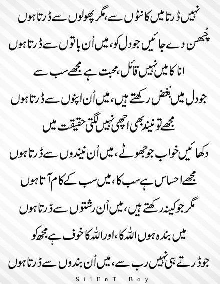 Pin by Atia on Quotes (With images)   Love poetry urdu ...