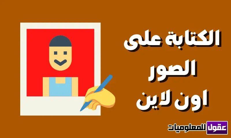 Pin By عقول للمعلوميات On عقول للمعلوميات Gaming Logos Logos Photo