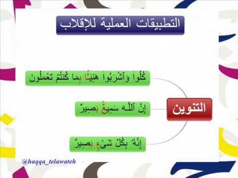 Dabt حق تلاوته تجويد القرآن الكريم التجويد في 3 دقائق Islam Quran Teacher