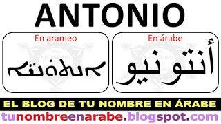Mi Nombre En Arameo Para Tatuajes Nombres En Arabe Tatuajes De