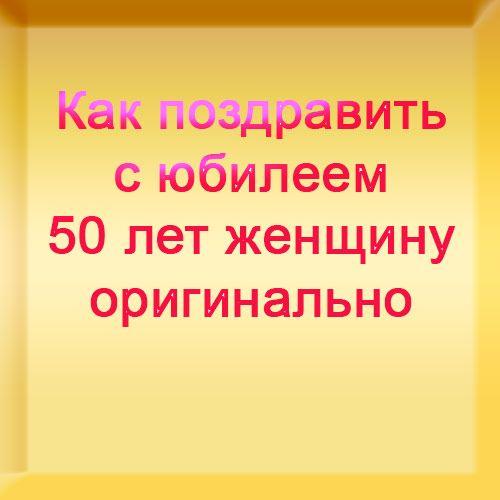 Идеи поздравления женщины с 55 летием