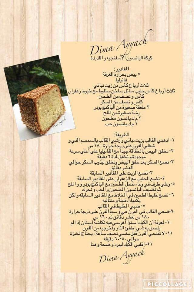كيكة اليانسون Arabic Food Food And Drink Food