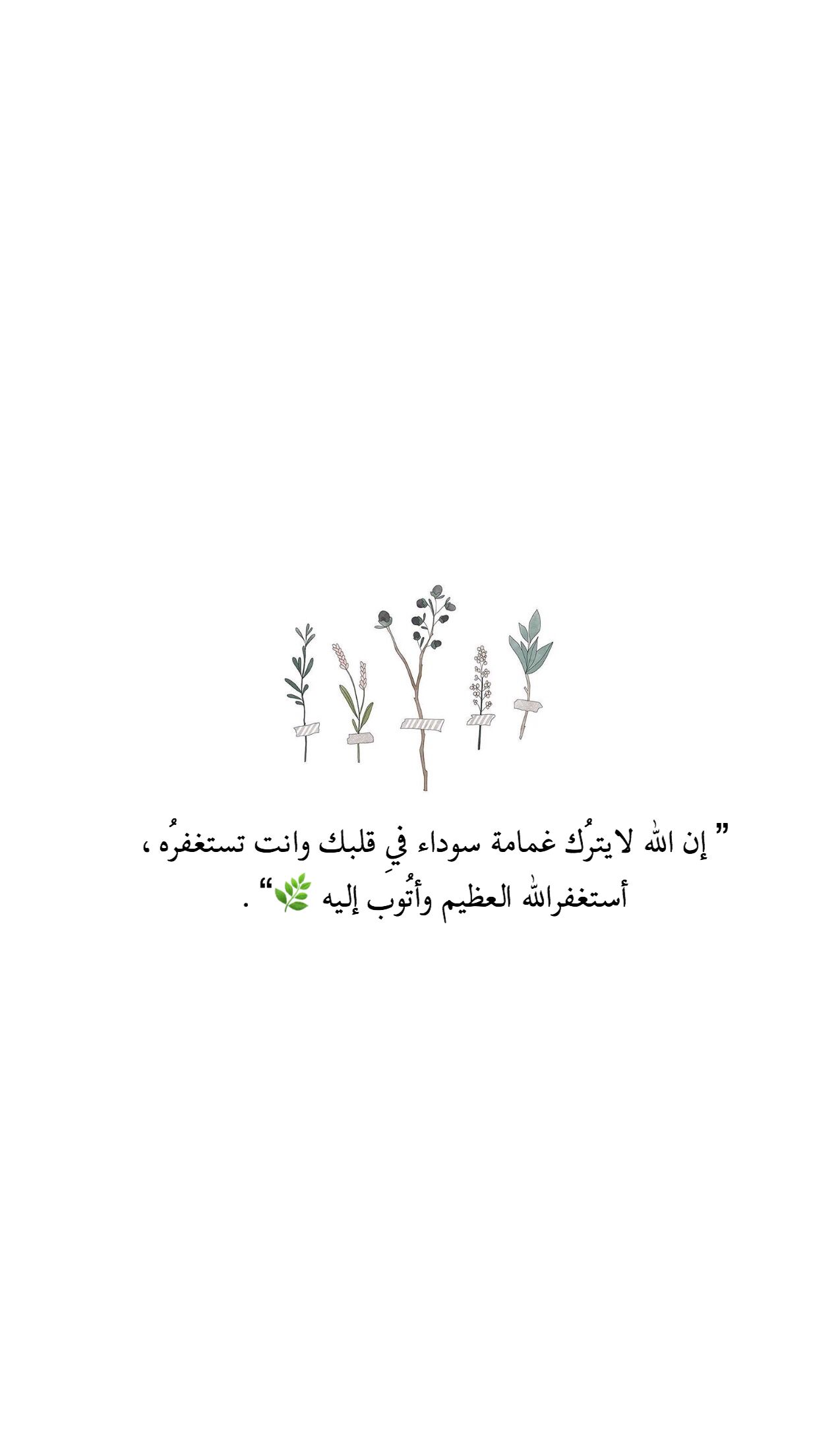 Pin By Shosho Asiri On Vision Board Quran Quotes Love Quran Quotes Islamic Inspirational Quotes