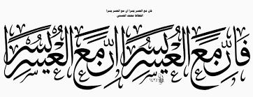 مخطوطات Calligraphy Arabic Calligraphy Arabic
