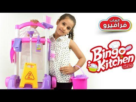 لعبة ادوات النظافة بينجو للاطفال العاب بنات جديدة Bingo Kitchen Cleaning Play Set Toy For Kids Youtube Popcorn Maker Kitchen Toys
