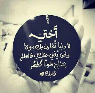 صور عن الاخت Arabic Quotes Beautiful Arabic Words Funny Arabic Quotes