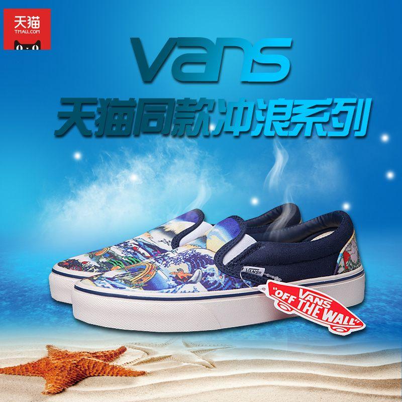 e61bd31220 Water rainforest graffiti national wind lazy shoes Model FS021  Vans ...