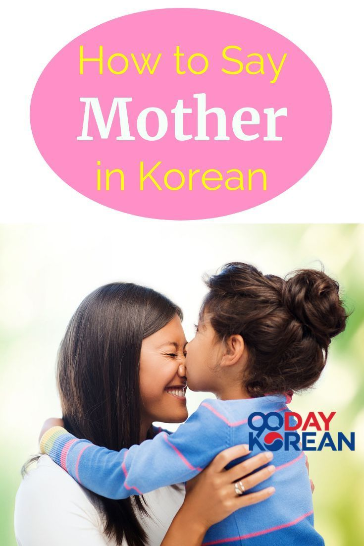"""How to Say """"Mother"""" in Korean #90DayKorean # ..."""