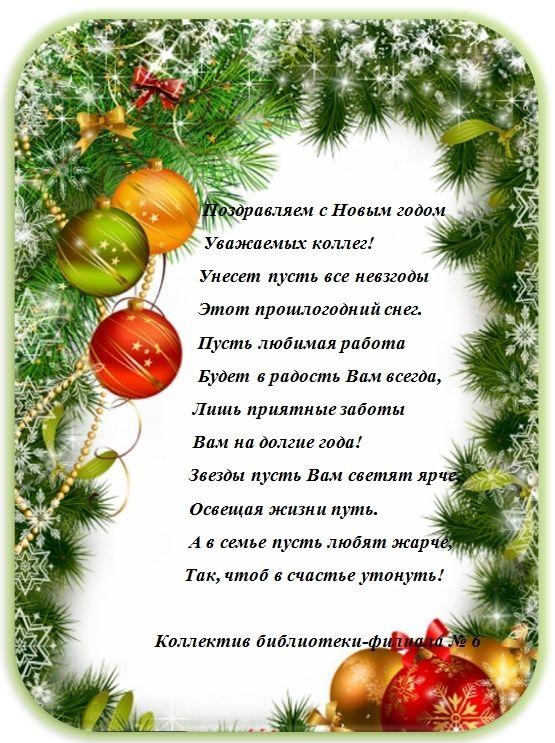 С Новым годом! Поздравление от библиотеки-филиала № 6