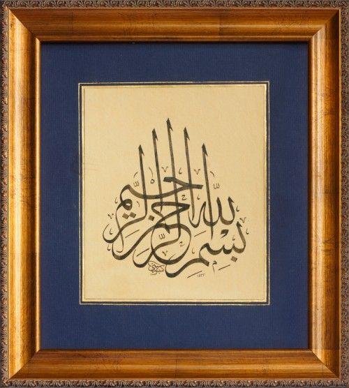 Basmalah In Thuluth Scriptبسم الله الرحمن Islamic Art And Quotes Islamic Art Art Islam