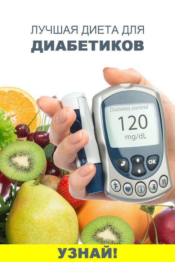 Зеленая Диета Диабетиков.