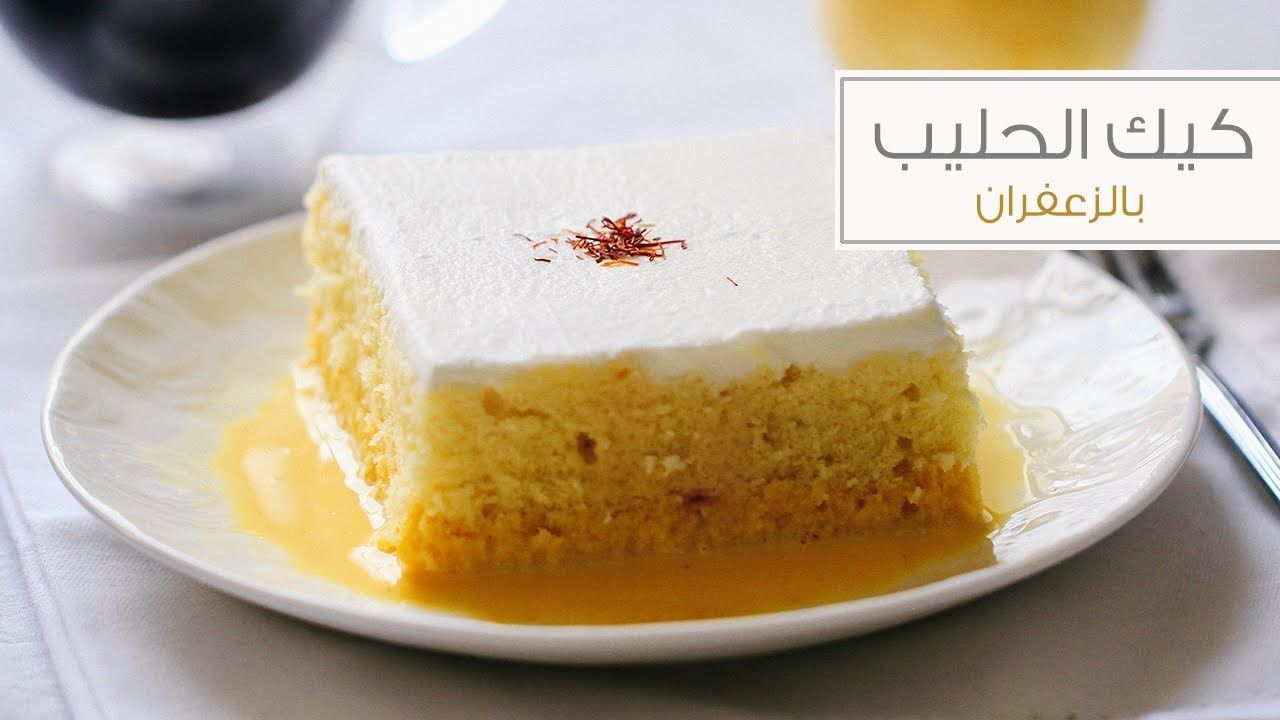 Saffron Milk Cake Sweet Cakes Milk Cake Dessert Recipes