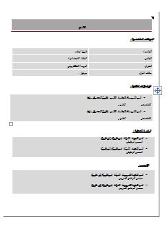 نتيجة بحث الصور عن نموذج سيرة ذاتية Free Resume Template Word Free Cv Template Word Cv Template Word