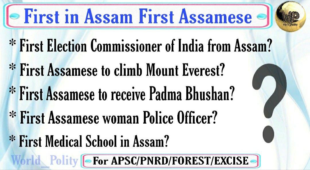 First In Assam First Assamese Important Assam Gk For Apsc Pnrd Dhs Apdcl Gk On Assam Assam General Knowledge Medical School