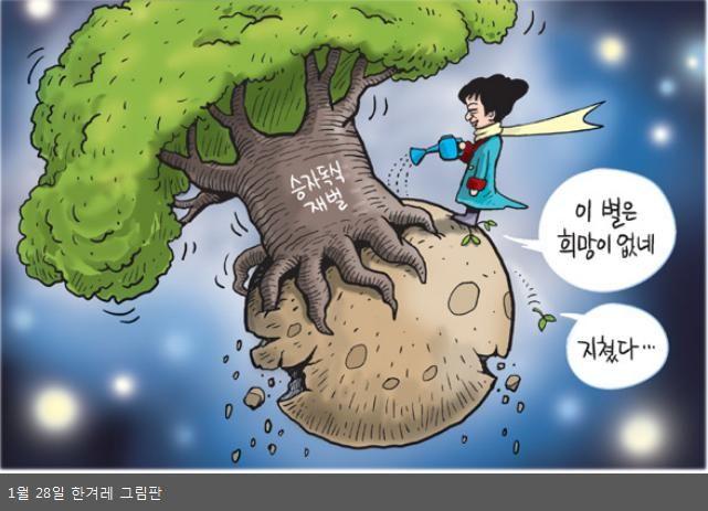 한겨레그림판 http://www.hani.co.kr/arti/cartoon/hanicartoon/675613.html…