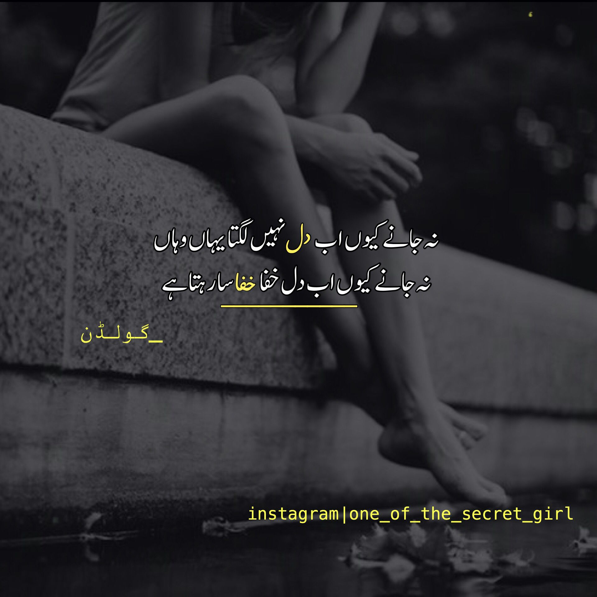 Heart Touching Love Quotes For My Girlfriend: #one_of_the_secret_girl #love #life #zindagi #jaan