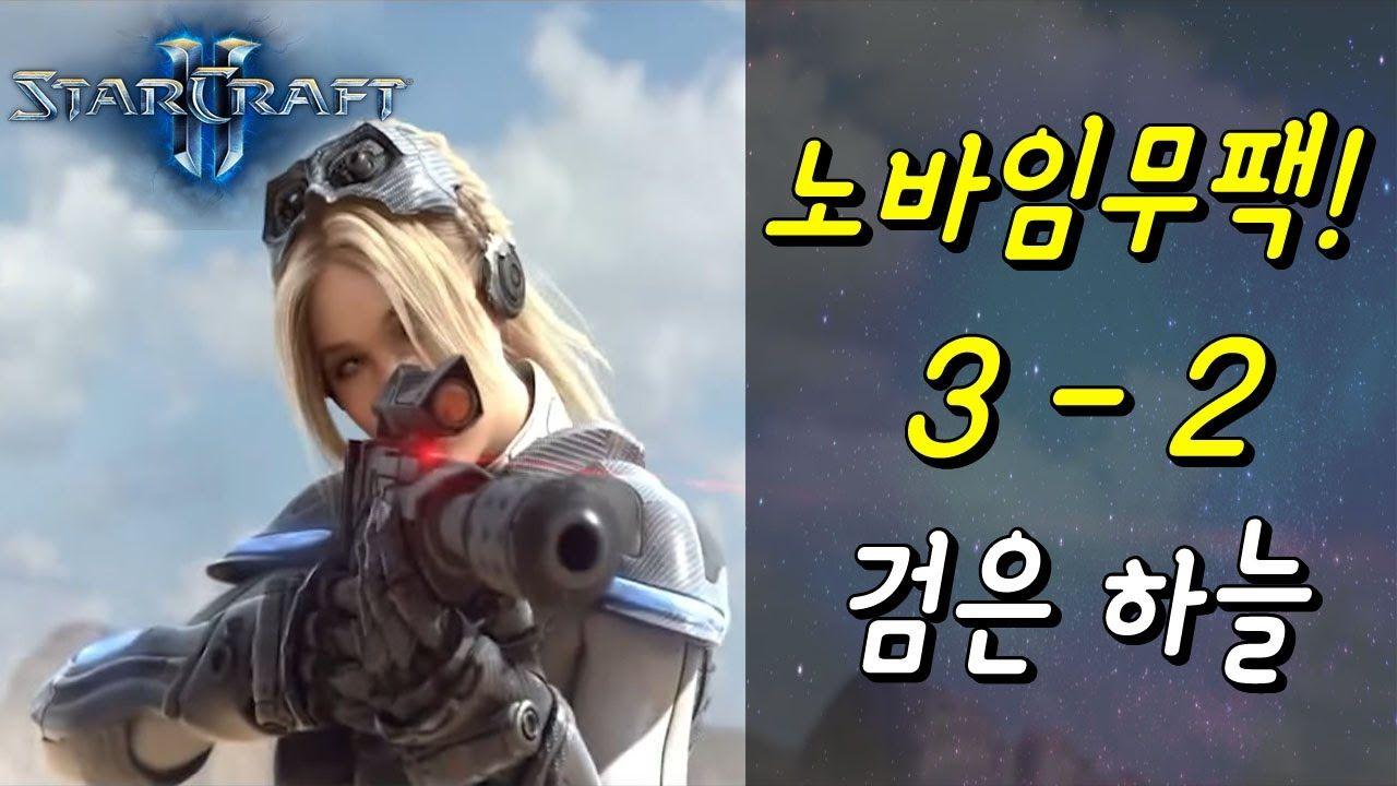 [스2] 노바 임무팩 (3-2) 검은 하늘