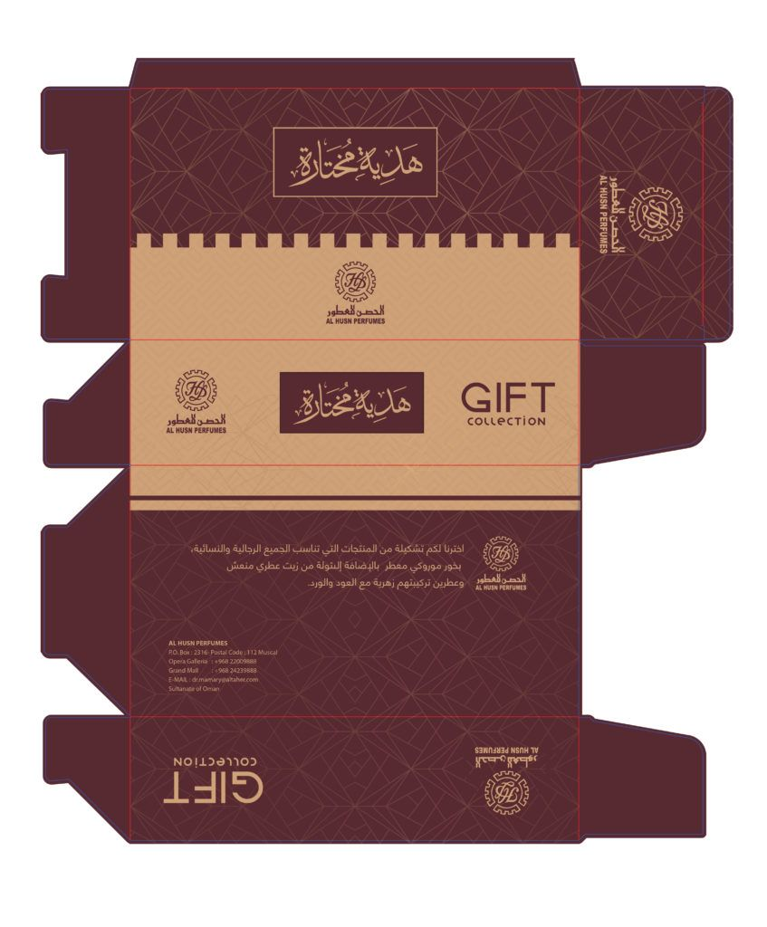 تصميم علبة هدية عطور Gift Collections Gifts Convenience Store Products