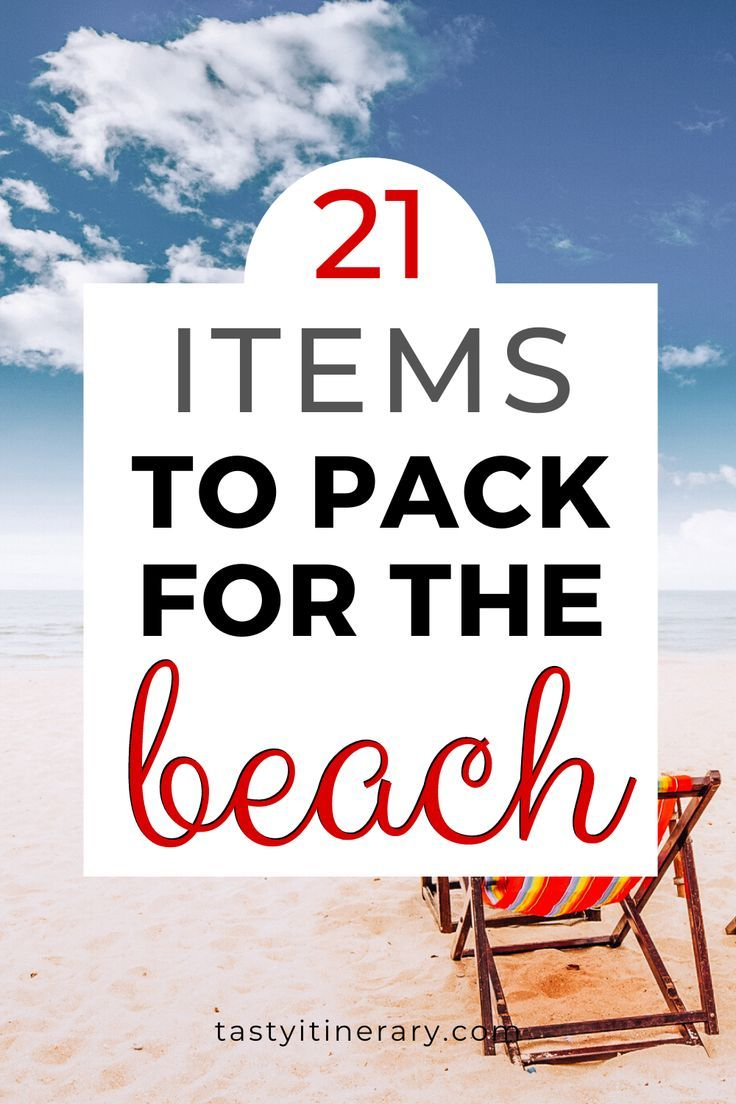 Are you getting ready for summer and weekend beach trips? How about your upcoming beach vacation? Make sure you have everything you need to hit the beach and enjoy your time there to a max. This beach packing list covers all the essential items you're going to need for you and your family. #beachtips #beachhacks #packinglist #beachweekend #summeratthebeach #springbreak