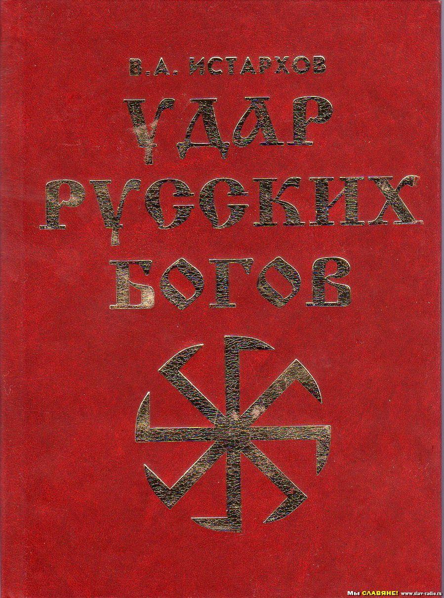Битва русских богов книга скачать