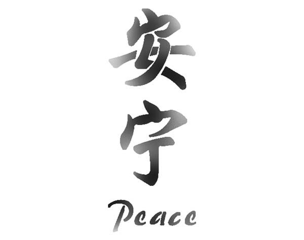 Asian Peace Symbols Clipart Library