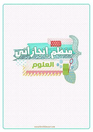 علوم Copy Jpg 300 424 School Stickers School Labels School Banner