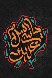خلفيات واتس اب بجودة عالية - تصميم عربي يا نبي سلام عليك