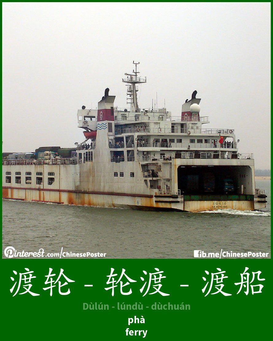 渡轮 - 轮渡 - 渡船 - Dùlún - lúndù - dùchuán - phà - ferry