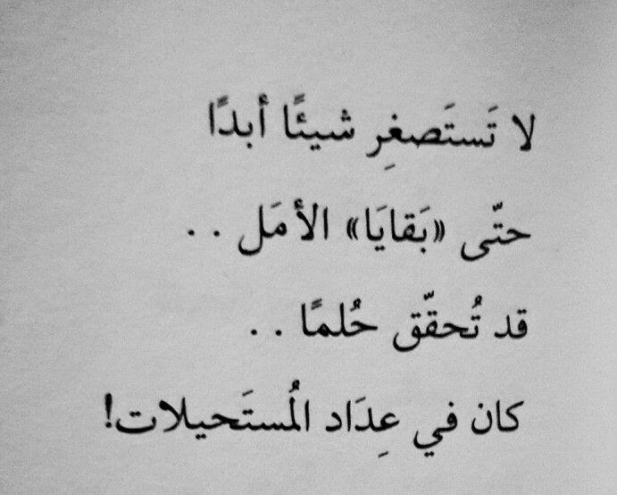 بقايا الأمل Words Quotes Funny Arabic Quotes My Life Quotes