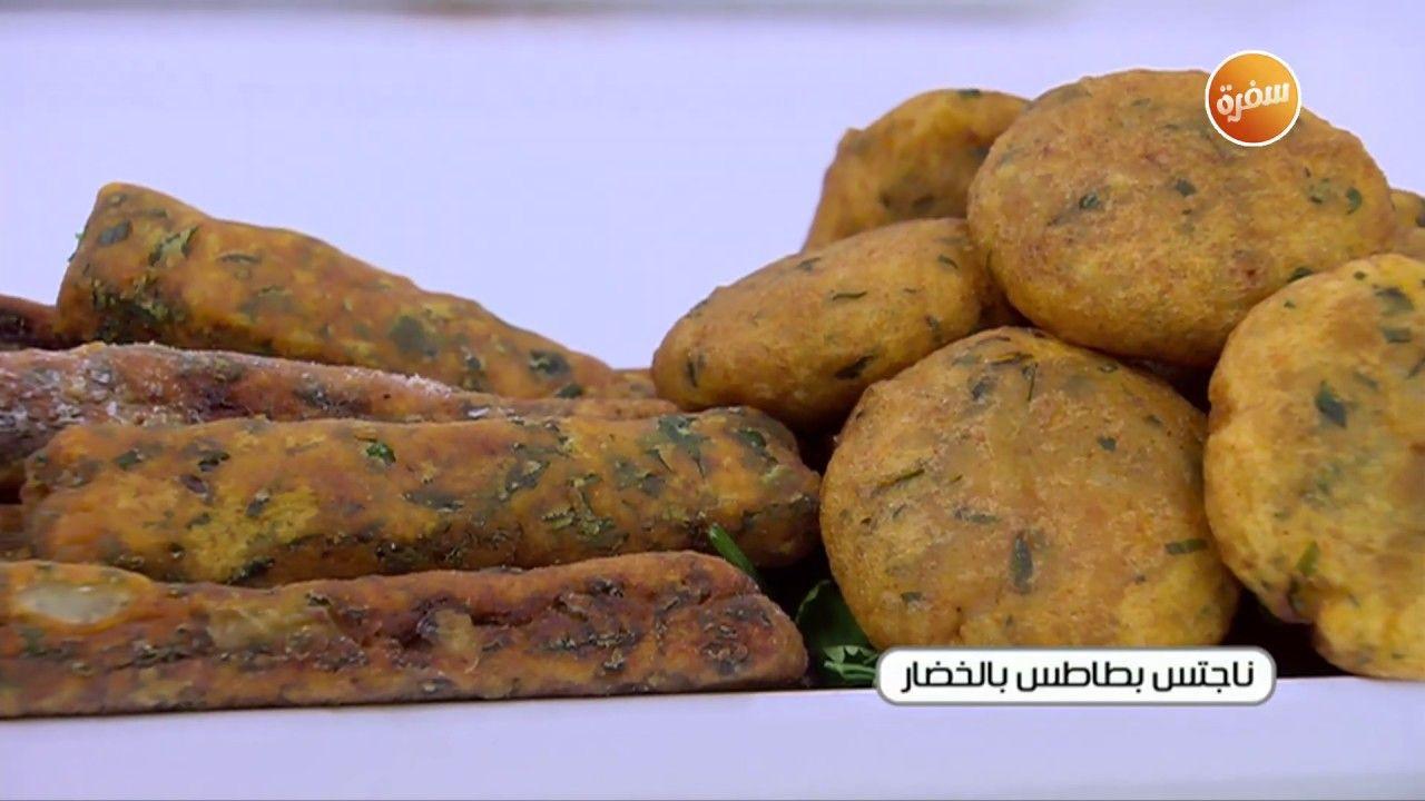 طريقة تحضير ناجتس بطاطس بالخضار نجلاء الشرشابي Food Sweet Potato Vegetables