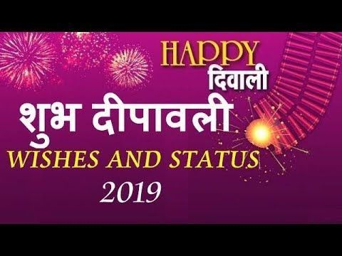 Happy Diwali Wishes in Hindi | Diwali Whatsapp Status | Diwali Greetings | शुभ दीपावली #happydiwaligreetings Happy Diwali Wishes in Hindi | Diwali Whatsapp Status | Diwali Greetings... #diwaliwishes Happy Diwali Wishes in Hindi | Diwali Whatsapp Status | Diwali Greetings | शुभ दीपावली #happydiwaligreetings Happy Diwali Wishes in Hindi | Diwali Whatsapp Status | Diwali Greetings... #happydiwaligreetings