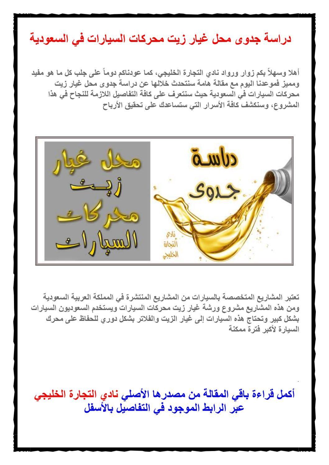 دراسة جدوى محل غيار زيت محركات السيارات في السعودية Microsoft Word Document Words Finance