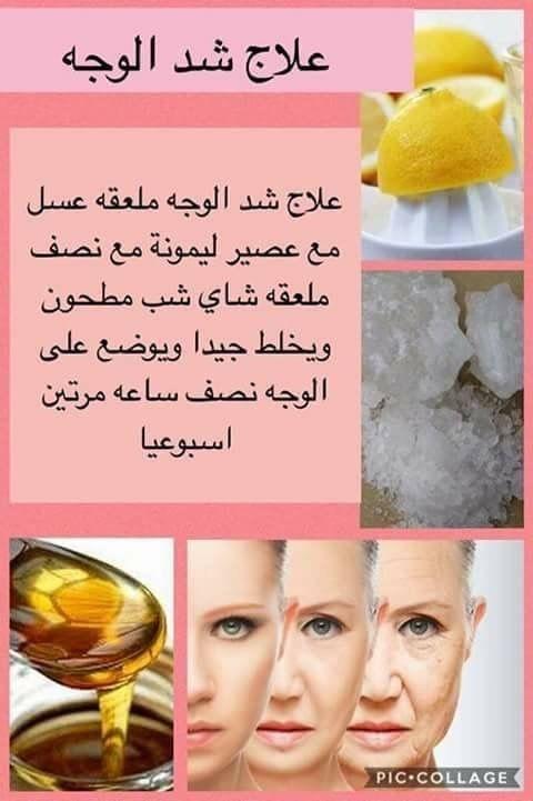 علاج حب الشباب Face Skin Care Skin Care Mask Beauty Skin Care Routine