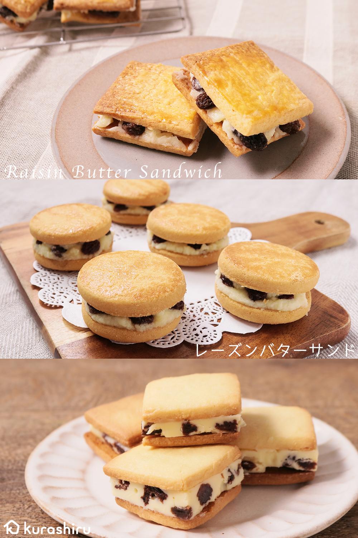 レーズン バター サンド