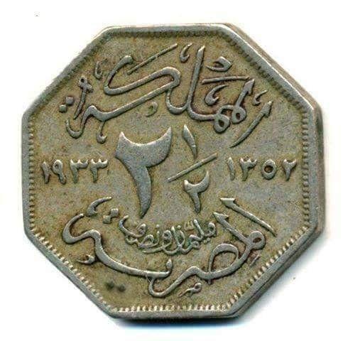 غواص في بحر الويب On Twitter Egypt History Rare Coin Values Egyptian History