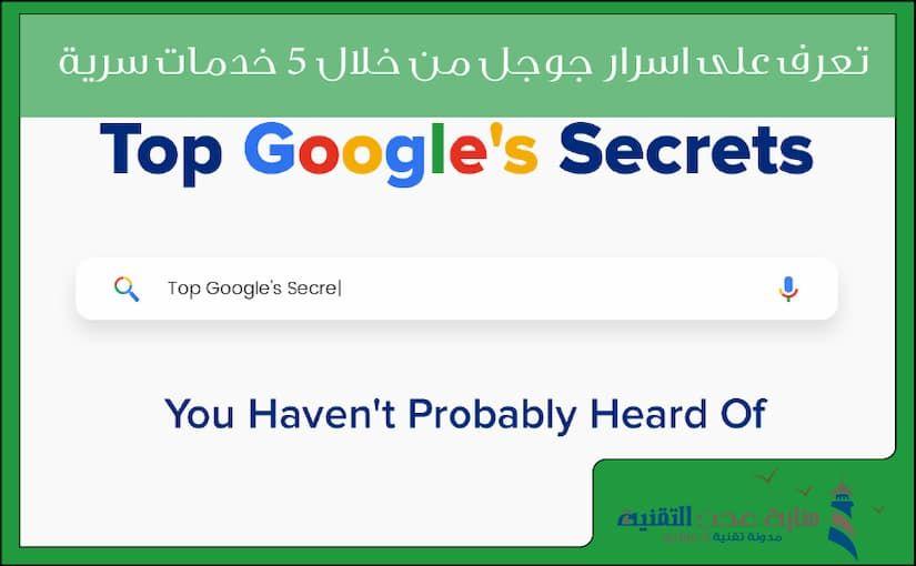 تعرف على اسرار جوجل من خلال 5 خدمات سرية Google The Secret