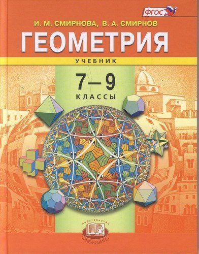 Контрольные работы по геометрии смирнова 7908