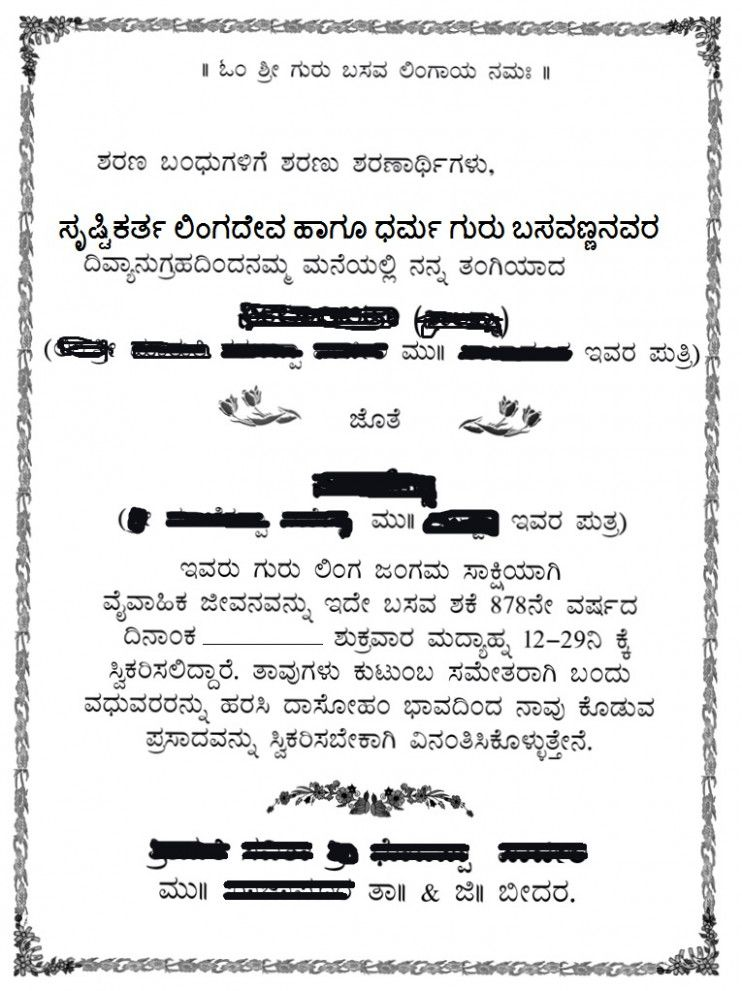 8 Unbelievable Facts About Kannada Wedding Invitation Template Kannada Wedding Invitation T