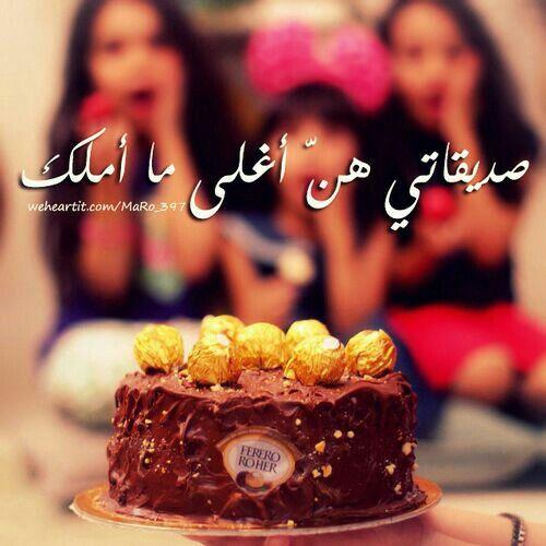صديقاتي هن أغلى ما أملك Food Me As A Girlfriend Cake