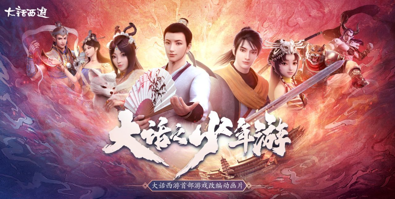 Dahua Zhi Shaonian You Episode 3 in 2020 Episode 3