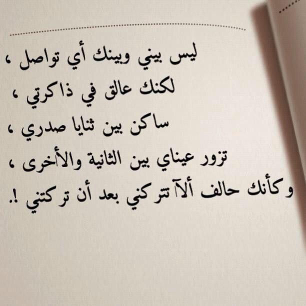 Pin By Hassan Ibrahim On لوحات خطية جميلة Inspirational Poems Love Husband Quotes Romantic Quotes