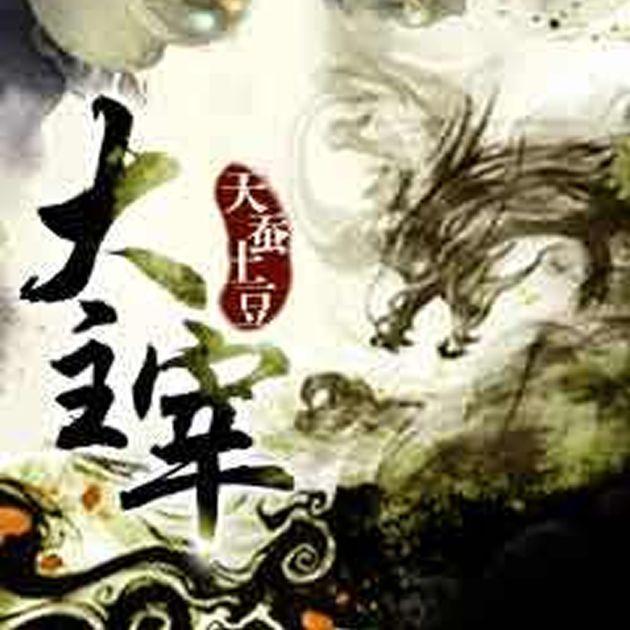 NEW #iOS #APP 大主宰小说:天蚕土豆著玄幻网络小说 - YONGJUN