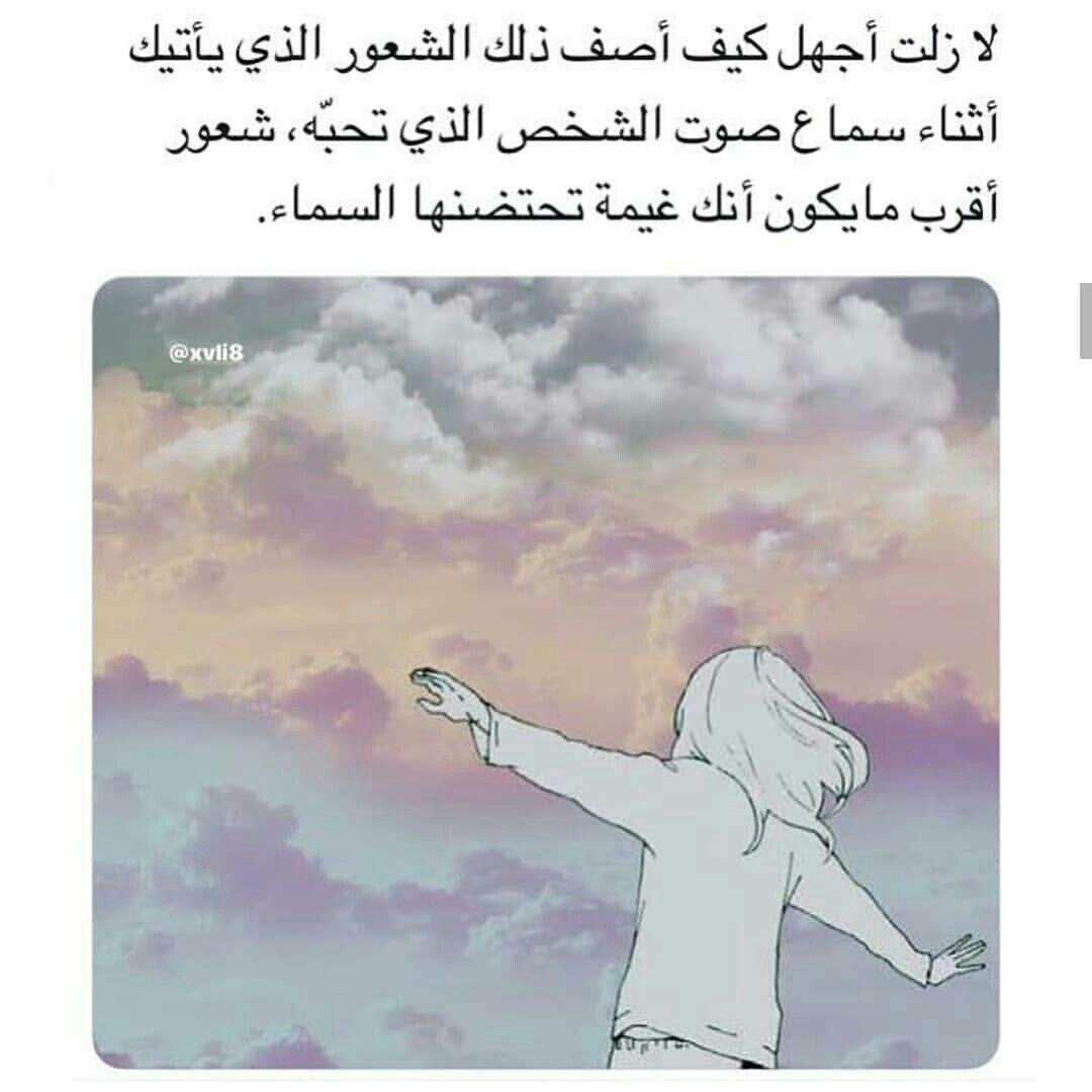 Pin By Freulein Oumnia On كتابيات Words Quotes Arabic Love Quotes Cool Words