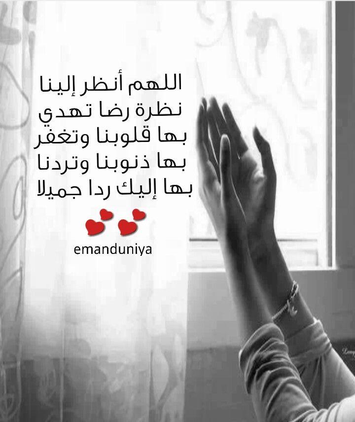 اللهم أنظر إلينا نظرة رضا Words Of Wisdom Words Arabic Words