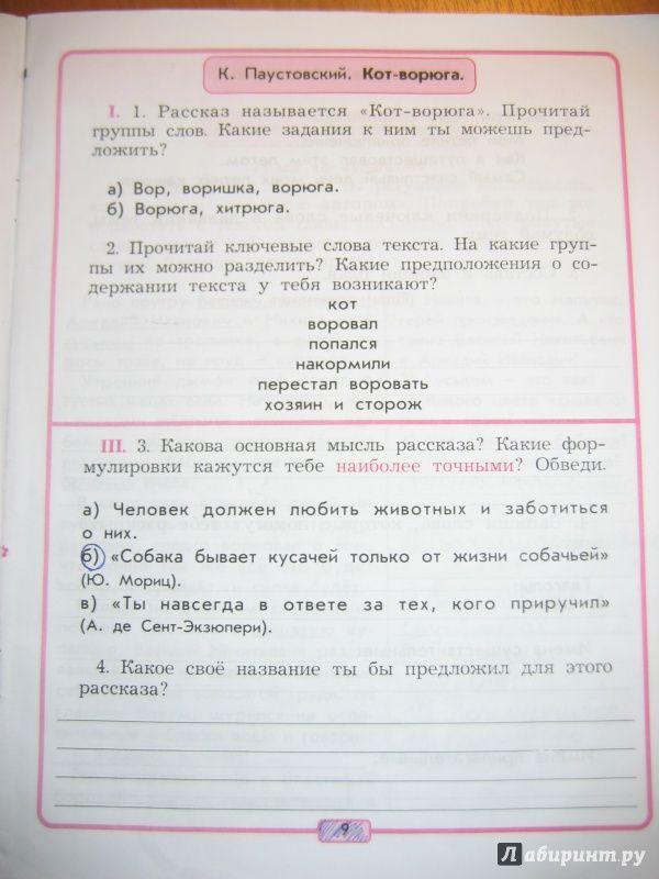 Литературное чтение 3 класс бунеев рабочая тетрадь решебник