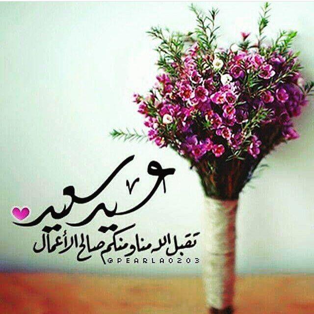 أبي ابي عيد العيد On Instagram Eid Greetings Eid Cards Eid Crafts