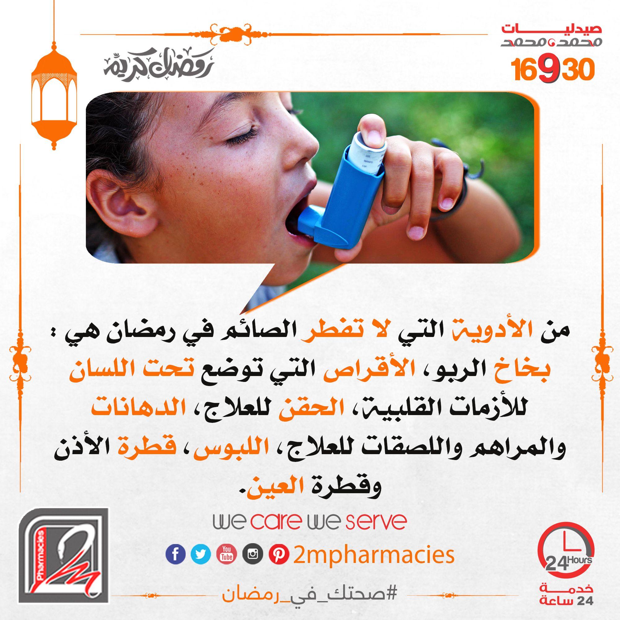 من الأدوية التي لا تفطر الصائم في رمضان هي بخاخ الربو الأقراص التي توضع تحت اللسان للأزمات القلبية الحقن للعلاج Incoming Call Screenshot Incoming Call Care
