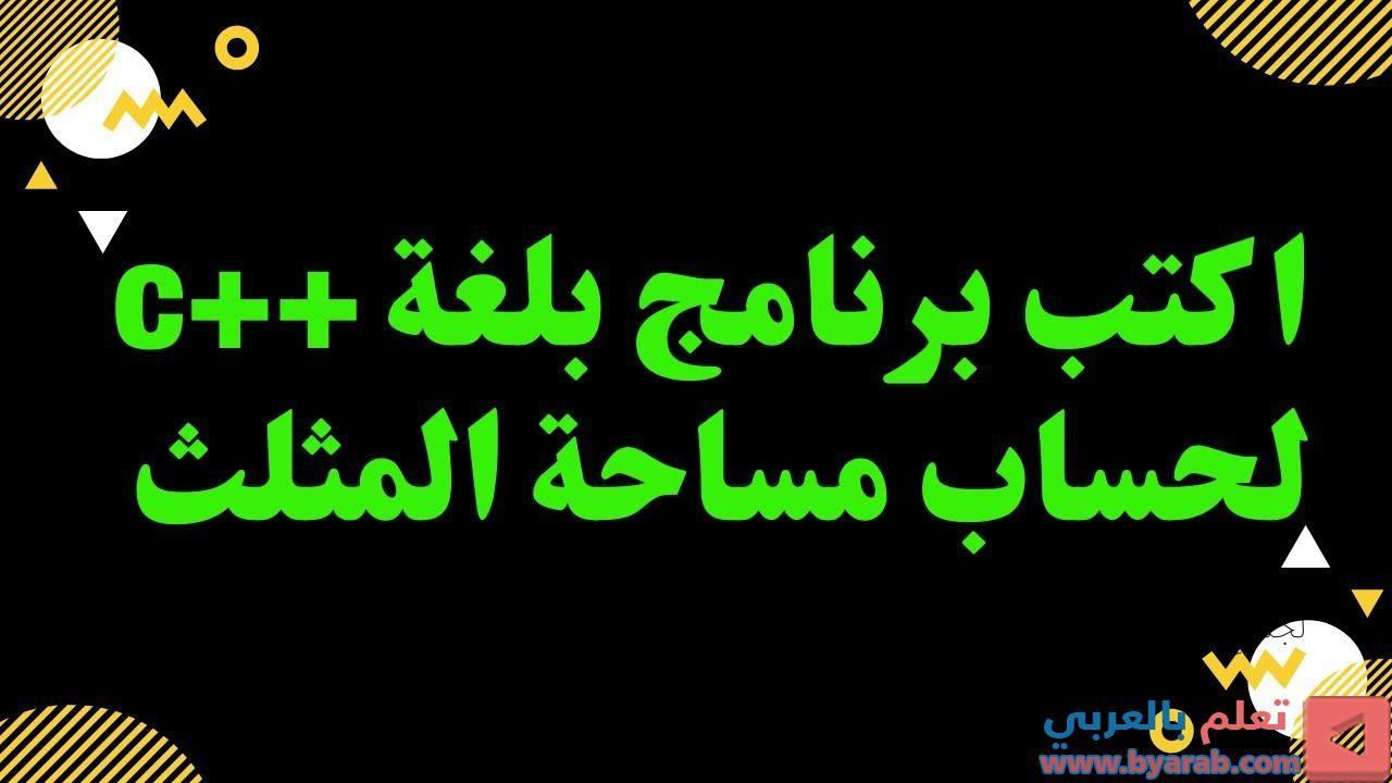 اكتب برنامج بلغة C لحساب مساحة المثلث Area Of The Triangle Arabic Calligraphy