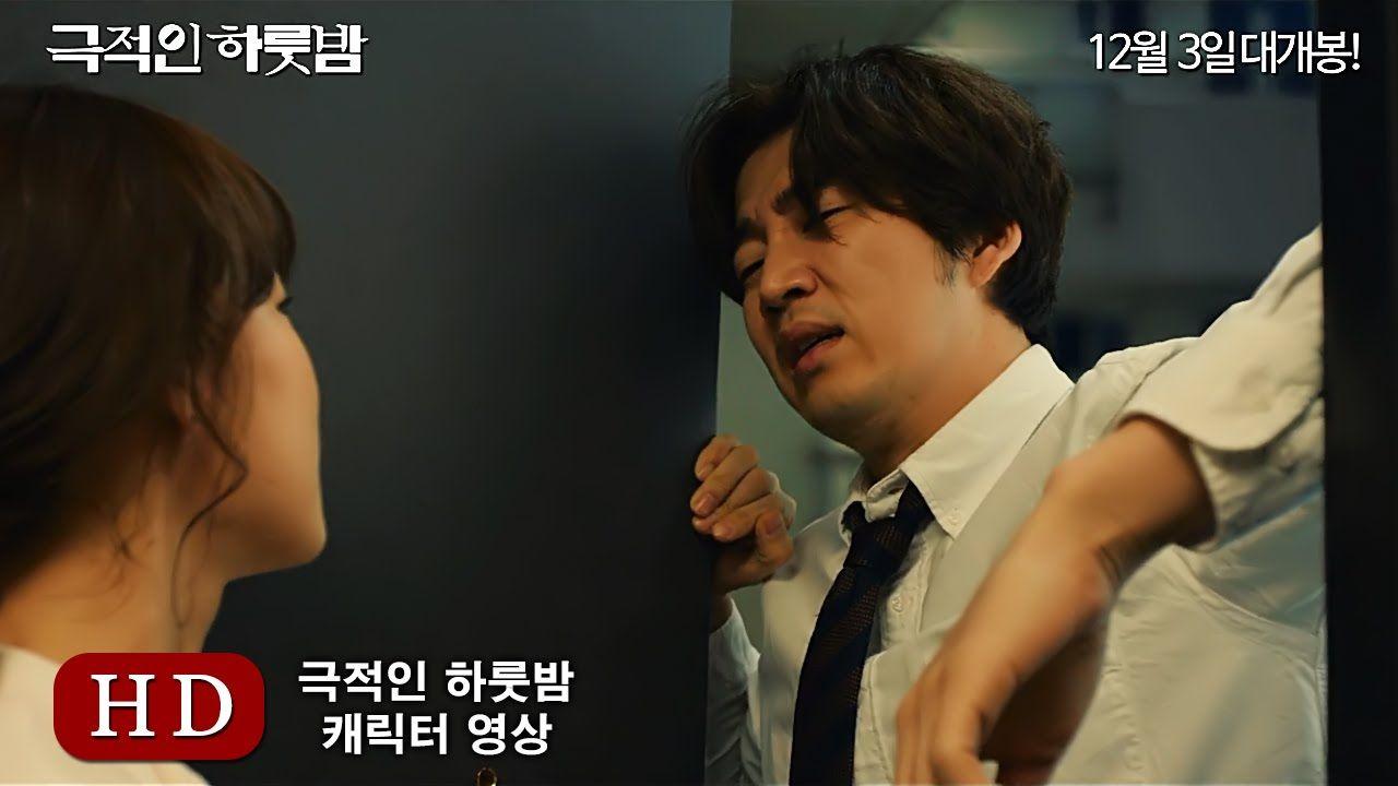 극적인 하룻밤 (A Dramatic Night, 2015) 캐릭터 영상 (Character Video)